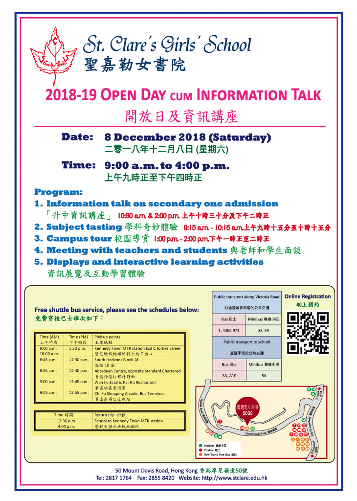 http://www.stclare.edu.hk/wp-content/uploads/2018/12/Open-Day-2019_for-printing-730x1024.png